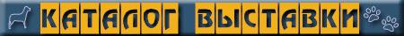 Для проверки регистрации неполные данные по каталогу. Выставка САС-РКФ-ЧФ РФЛС - 11.11.2018